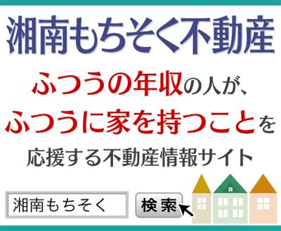 持ち家購入の応援サイト誕生