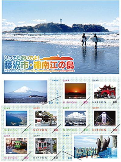 江の島の美を切手に