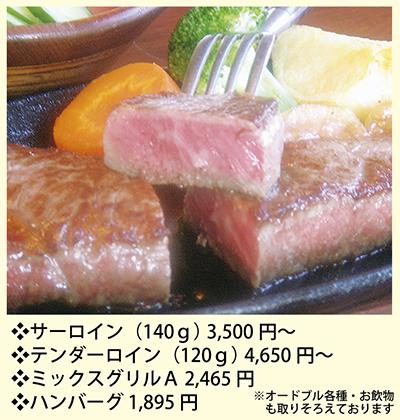 肉の旨みが「ジュワ〜ッ」