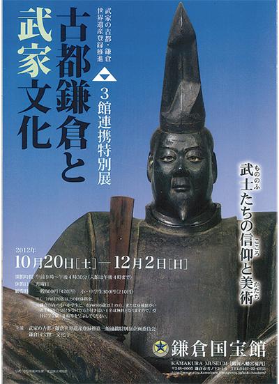 「武家の古都・鎌倉」の特別展