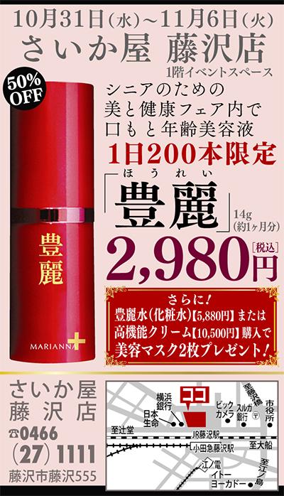 口もと年齢美容液「豊麗」さいか屋藤沢店で限定販売