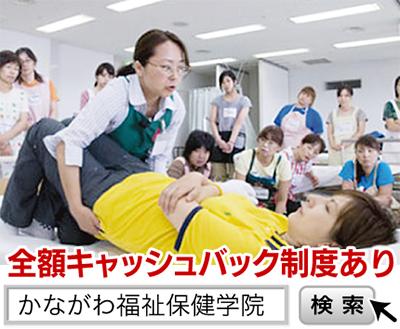 ヘルパー2級資格藤沢駅前で講座開講