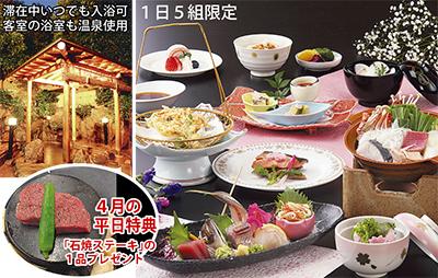 伊東温泉 1泊2食付で『9千円』