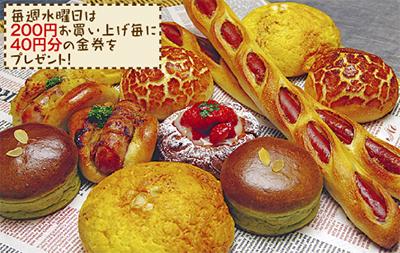 焼きたてパン×沖縄イベント
