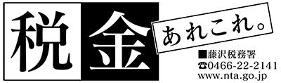 中学生・高校生の税の作文募集!