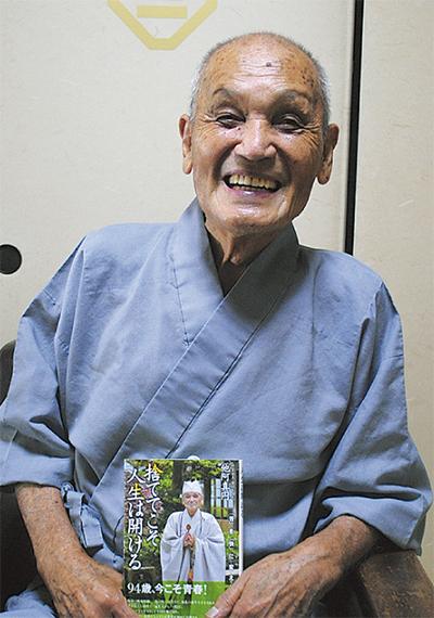 真円上人 94歳の自伝