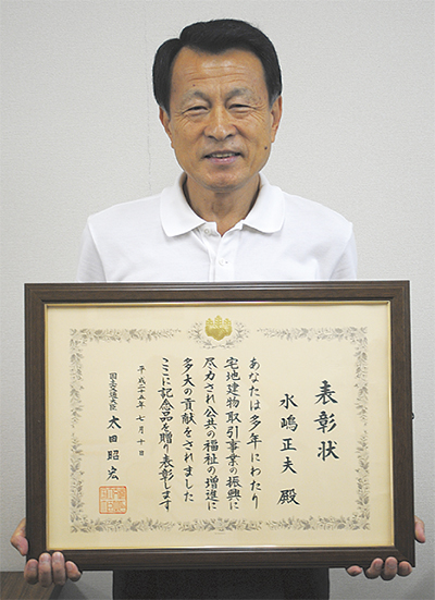 水嶋正夫さんが受賞