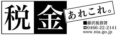 夏休みに国税庁HP(ホームページ)で税の学習!