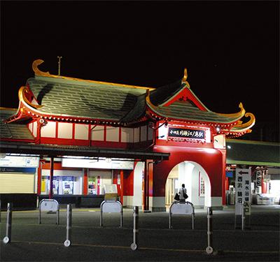 「龍宮城」駅がライトアップ