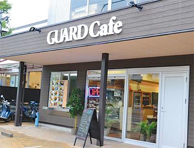 「GUARDカフェ」ますます快適に