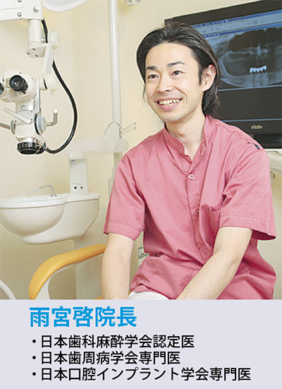 歯周病の予防は専門医へ