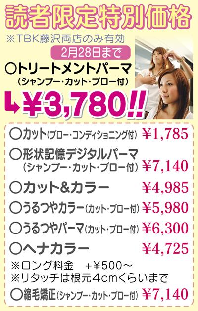 リタッチカラーなんと3150円