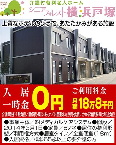 戸塚区俣野町にオープン!