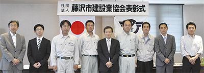 建設業9社3人が表彰