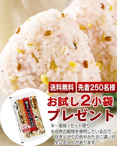 発芽雑穀で、美味しく毎日カルシウム
