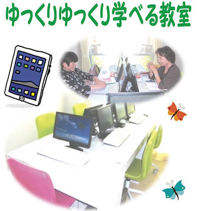 はじめてのiPad(アイパッド)教室