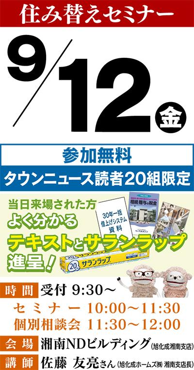 待望の初セミナー 9/12(金)ついに無料開催!