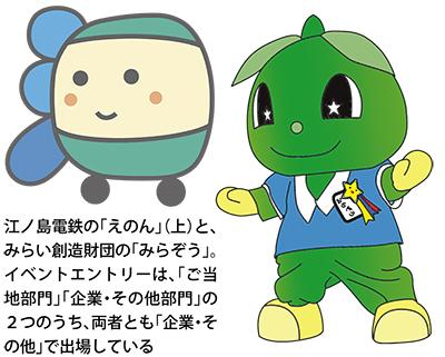藤沢から2キャラ参戦