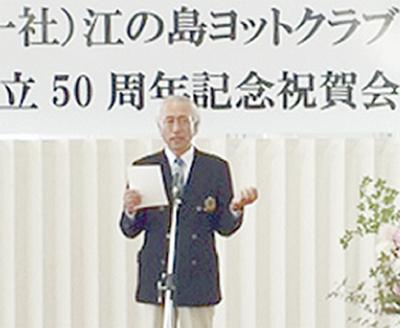 50周年祝い式典