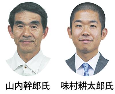 味村氏、山内氏が出馬へ 藤沢市議選