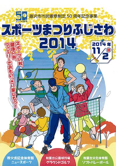 スポーツの祭典初開催