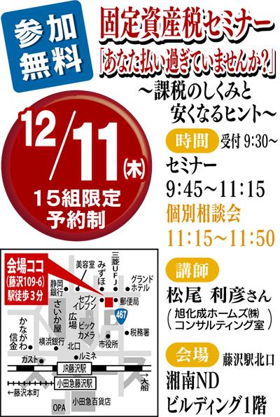 12月11日(木)、ついに藤沢で