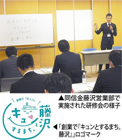 創業で藤沢を支援