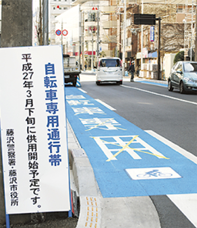 市内初の自転車レーン | 藤沢 ...