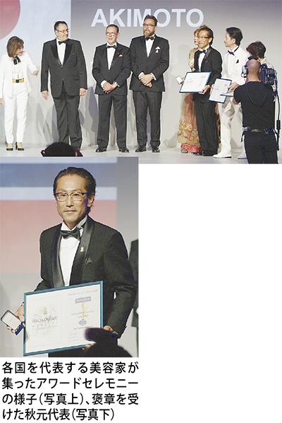 秋元代表が国際的褒章を受章