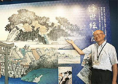 「藤澤浮世絵館」が開館