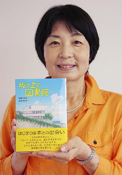 池田さんが児童文学出版