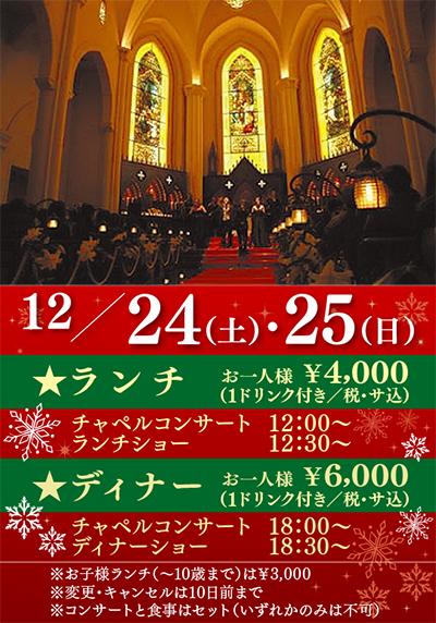 大聖堂でX'masコンサート