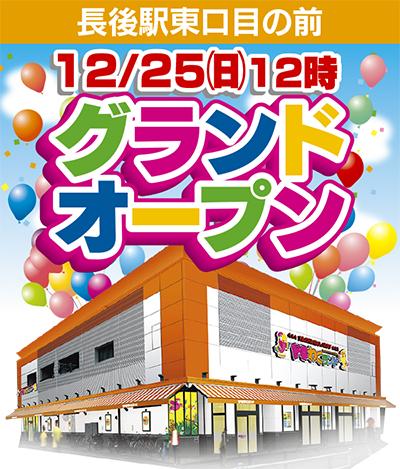 ドキわくランド長後駅前店12月25日12時グランドオープン