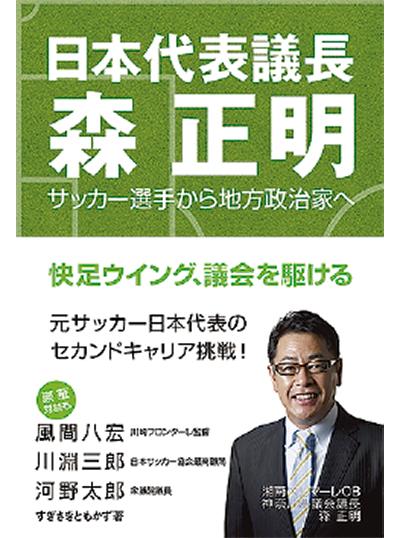 森正明県議長の本出版