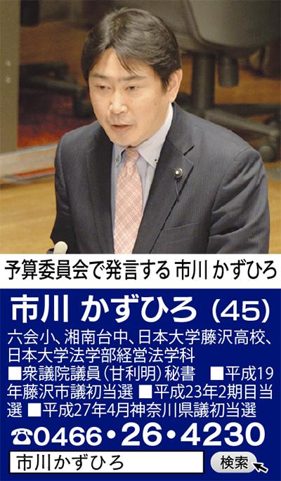藤沢の想いを神奈川へvol.4