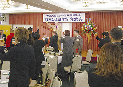 善行大越社体協が50年