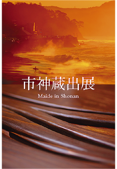 湘南の写真と彫刻展