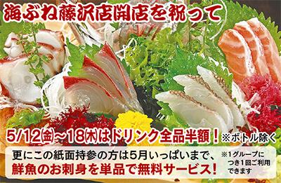 湘南の人気店が藤沢に開店祝いの割引実施
