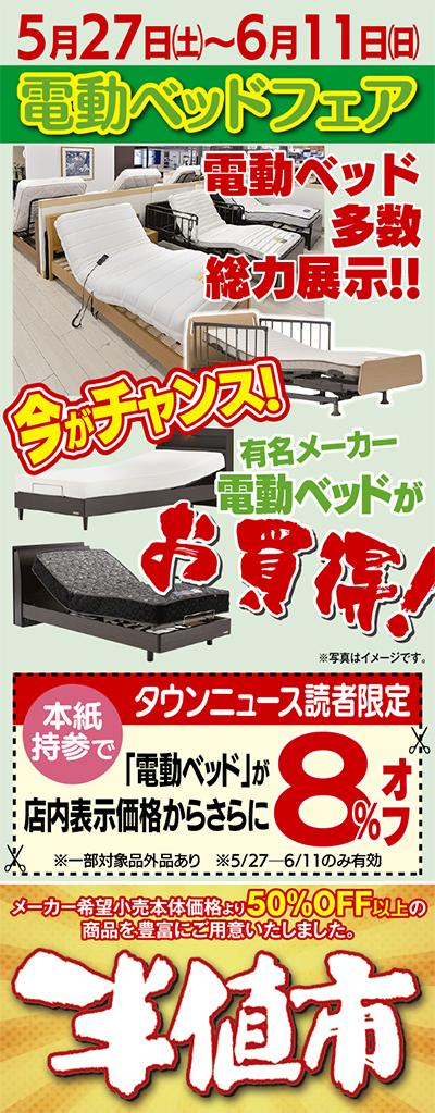 5月27日〜6月11日 期間限定の大特価 リピーター多数の電動ベッドフェア