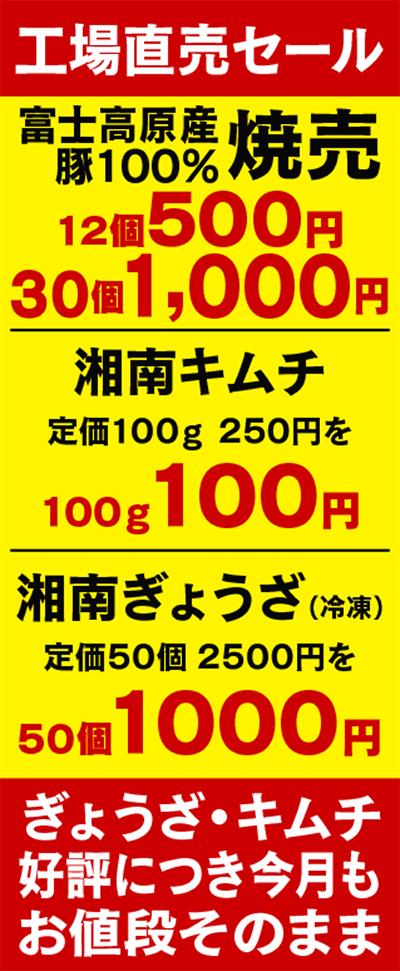 富士高原産豚の特製焼売