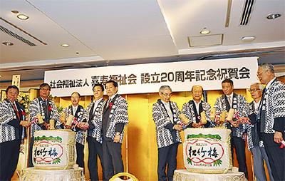 喜寿福祉会が設立20年