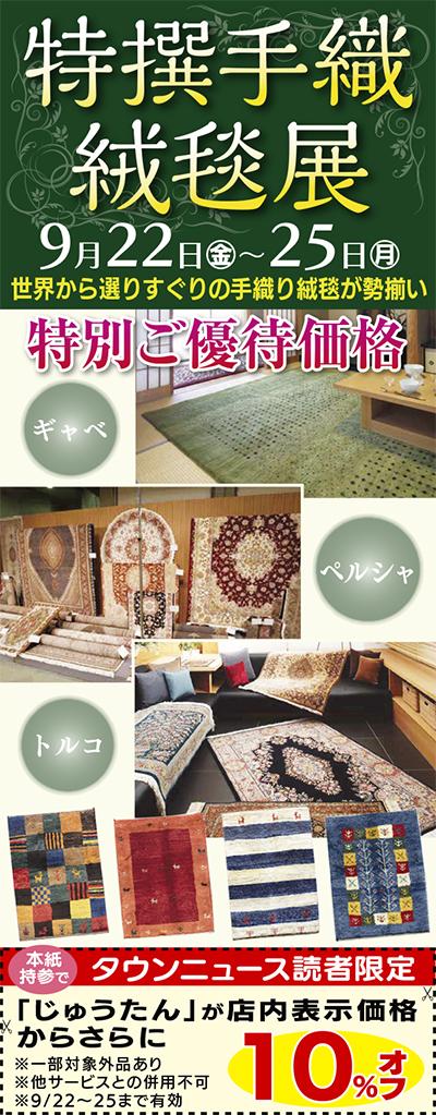 きょう、9月22日から25日4日間限定「特撰手織絨毯展」