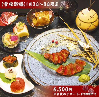 クリスマス・正月限定近江牛ステーキ特別メニュー