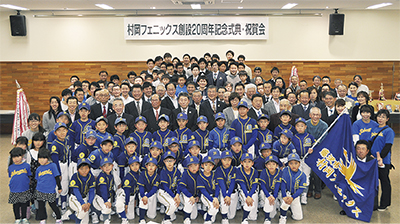 村岡フェニックス20周年