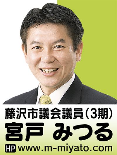 選ばれる藤沢、強い藤沢を目指して!