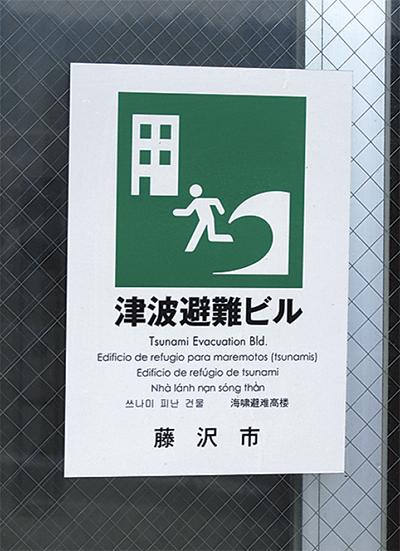 津波避難ビル 基準を改定