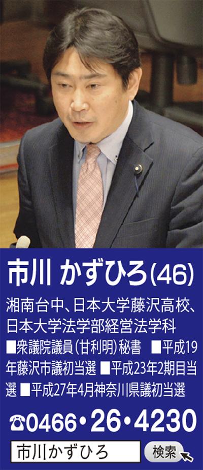 藤沢の想いを神奈川へvol.6