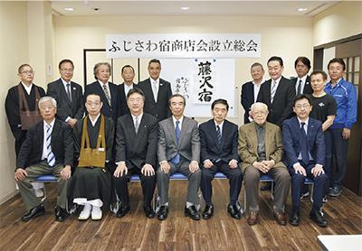 「ふじさわ宿商店会」が発足