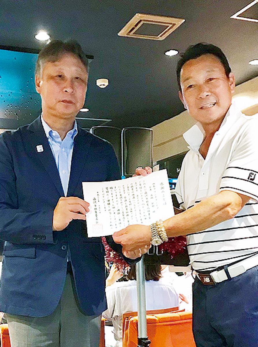 市教育基金に10万円を寄付