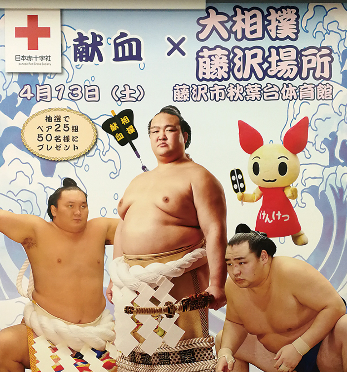 献血で大相撲招待